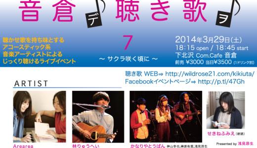 kikiuta_vol.7